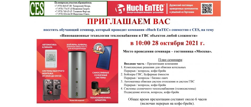 Семинар Huch EnTEC